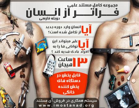مستند علمی فراتر از انسان با دوبله فارسی