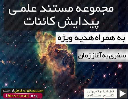 مستند پیدایش کائنات با دوبله فارسی