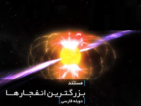 مستند انفجار هستی