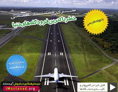 هیجان انگیز خطرناک ترین فرودگاه های دنیا