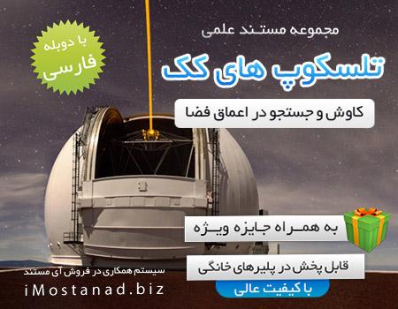 مستند تلسکوپ های کک