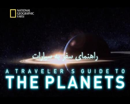 مستند راهنمای سفر به سیارات۲