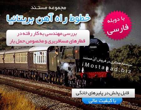 خطوط راه آهن بریتانیا