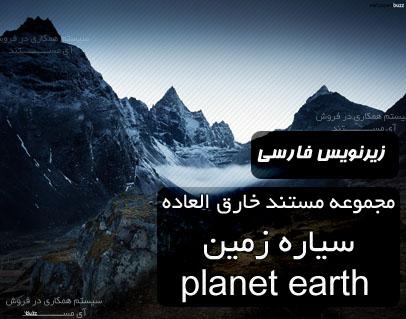 مستند بی نظیر سیاره ی زمین