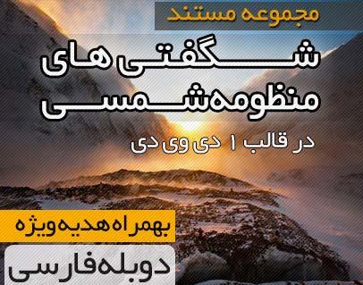 مستند شگفتی های منظومه شمسی با دوبله فارسی ۱