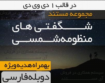 مستند شگفتی های منظومه شمسی با دوبله فارسی