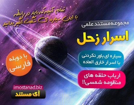 مستند علمی اسرار سیاره زحل۱