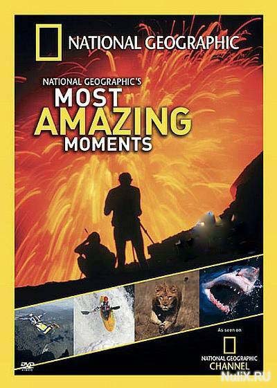 مستند لحظات شگفت انگیز
