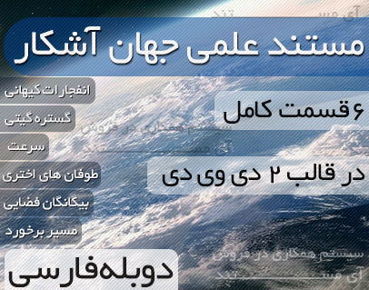 مجموعه مستند جهان آشکار با دوبله فارسی