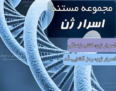 مجموعه مستند علمی اسرار ژن