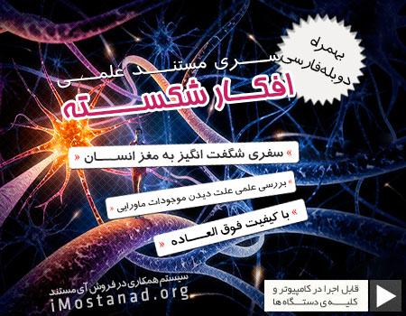 سری مستند علمی افکار شکسته با دوبله فارسی۱