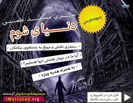 سری مستند علمی دنیای شوم با دوبله فارسی