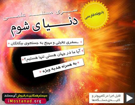 سری مستند علمی دنیای شوم با دوبله فارسی۱