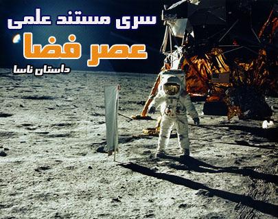 مستند علمی عصر فضا