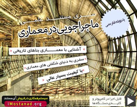 مستند ماجراجویی در معماری