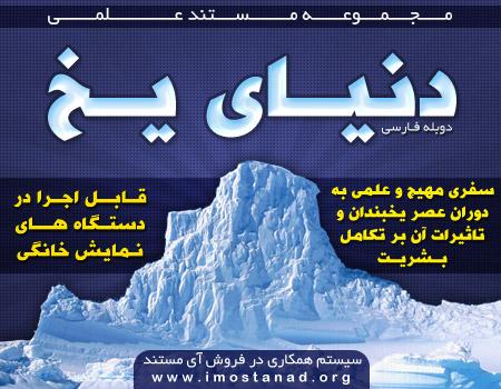 سری کامل مجموعه مستند علمی دنیای یخ