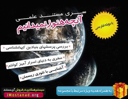 سری کامل مستند علمی آنچه هنوز نمیدانیم با دوبله فارسی