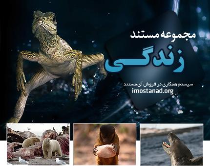 سری کامل مستند علمی لایف با دوبله فارسی