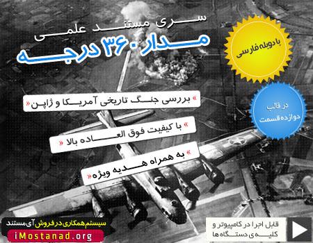 سری کامل مستند علمی مدار ۳۶۰ درجه با دوبله فارسی