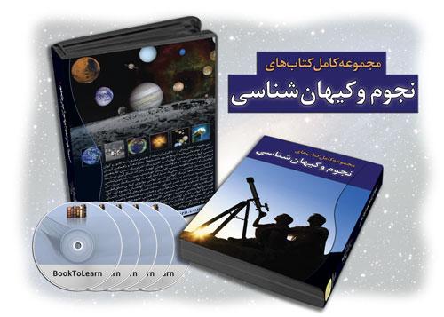 مجموعه ۸۰۰ جلد کتب نجوم و کیهانشناسی