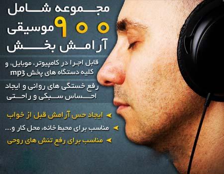 ۹۰۰ موزیک آرام بخش روح و روان۲